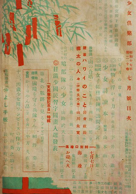 少女倶楽部」第20巻7号 長谷川町子「仲よし手帳」/大庭さち子「新しき ...