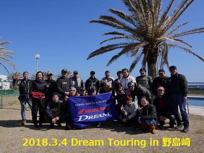 ■3/4DREAM TOURING IN 南房総に行ってきました!_c0102732_17245684.jpg
