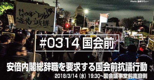 3月14日に国会正門前で、安倍内閣総辞職を要求する緊急抗議 _c0024539_00171610.jpg