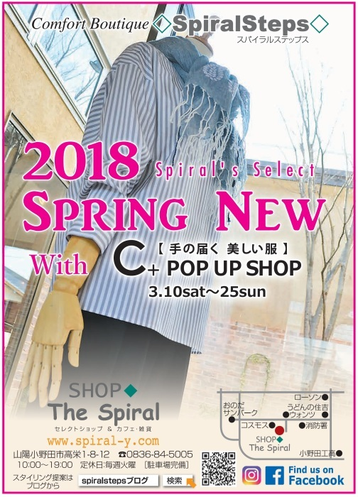 """2018 Spring New with C+ POP UP SHOP~Day7!...3/17sat\""_d0153941_20341322.jpg"