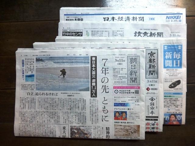 3/11 東日本大震災から7年 新聞各紙を読む_e0230141_09260824.jpg