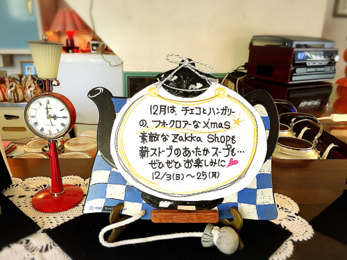 Tea Cozy@2017年10月_e0292546_20284402.jpg