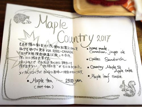 Tea Cozy@2017年10月_e0292546_20311150.jpg