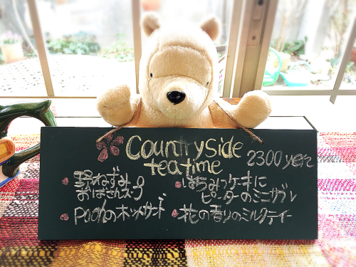 Tea Cozy@2018年2月_e0292546_23000267.jpg