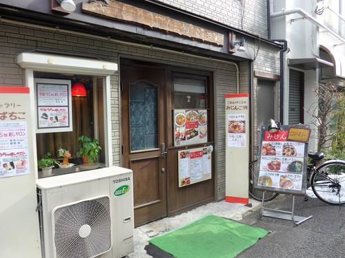 高円寺「家庭料理 まんまみじんこ洞」へ行く。_f0232060_12492660.jpg