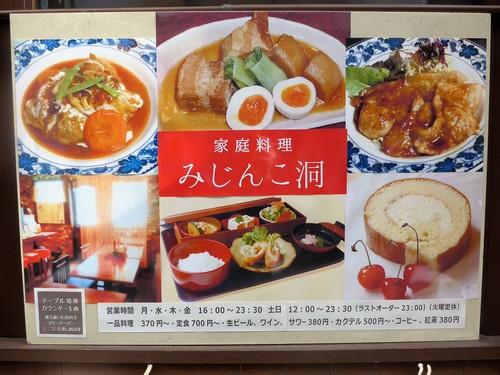 高円寺「家庭料理 まんまみじんこ洞」へ行く。_f0232060_1250390.jpg