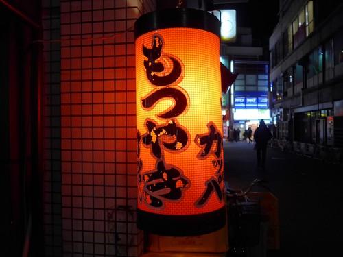 吉祥寺「もつやき かっぱ」へ行く。_f0232060_200857.jpg