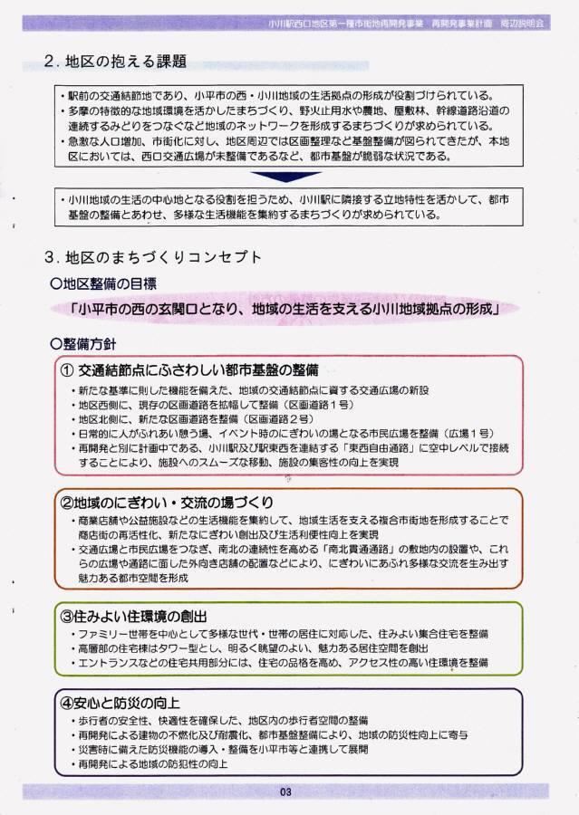 小川駅西口地区再開発 説明会_f0059673_23260320.jpg