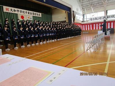 大和中学校卒業式     3月3日大祭「お日待ち」_b0092684_17370133.jpg