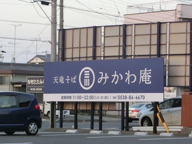 蕎麦の「みかわ庵」オープン_a0077203_18294217.jpg