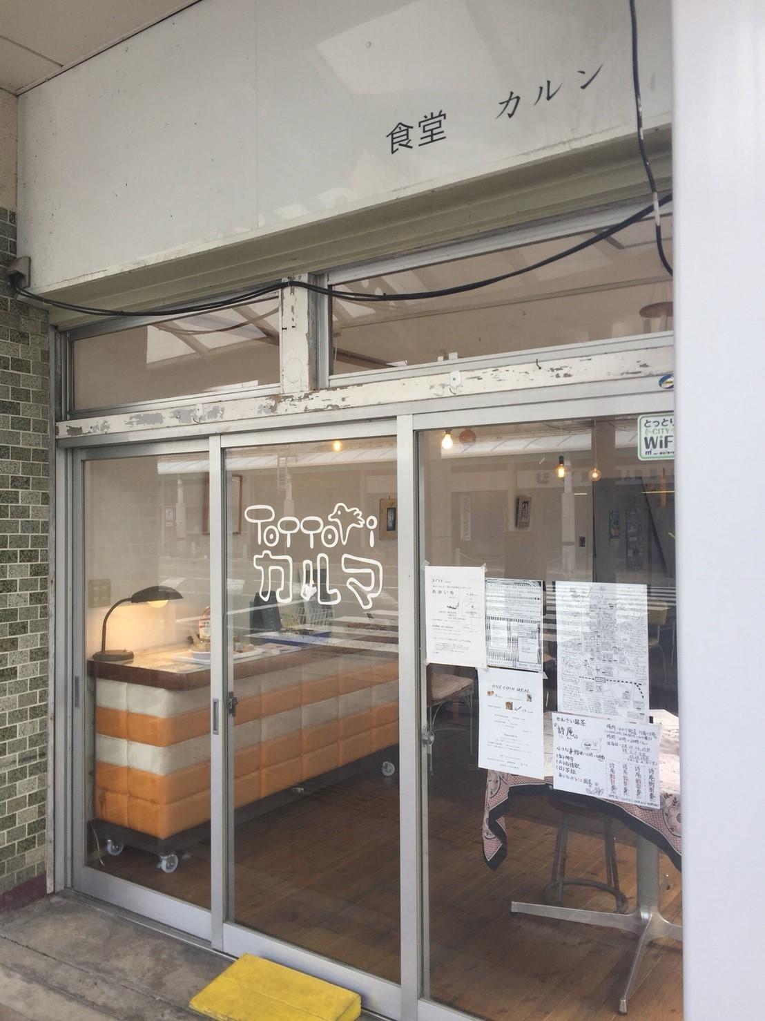 Tottoriカルマ まるなげ食堂_e0115904_17210085.jpg