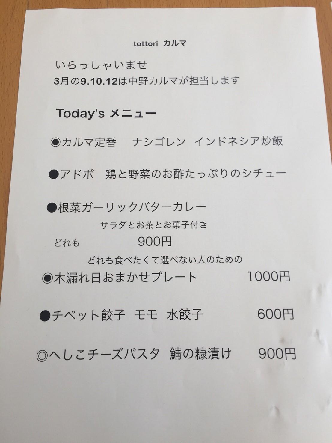 Tottoriカルマ まるなげ食堂_e0115904_17260821.jpg