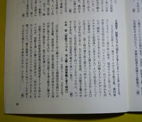 年刊歌集ほか_c0216213_09025159.jpg