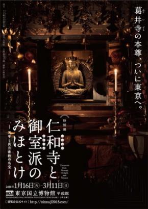 東京で初公開された千手観音像の最高傑作、天平彫刻の傑作_a0113718_14512386.jpg