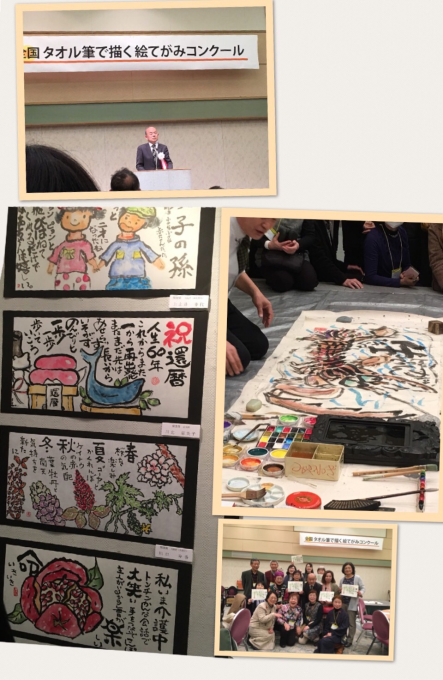 タオルで描く絵手紙コンクールの表彰式に行ってきました_e0202518_21210091.jpg