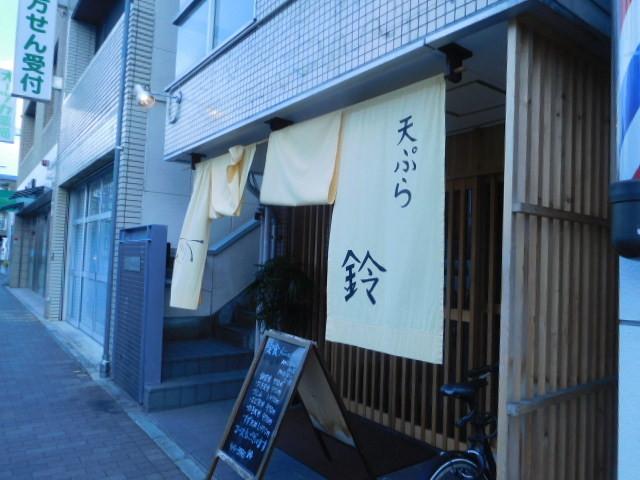 天ぷら 鈴 テレビ出演の影響を確認♪ - 京都グルメタクシー