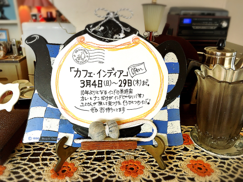 Tea Cozy@2018年2月_e0292546_10452482.jpg
