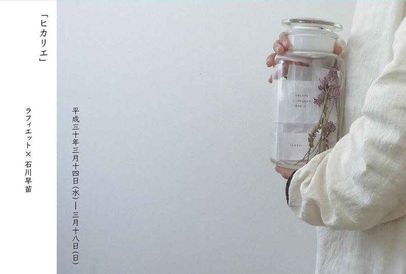 【la fillette 石井りつこ×石川早苗〜花と詩の展示会〜ヒカリエ】_a0017350_01353977.jpg