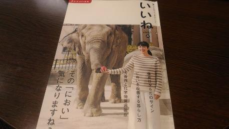 「におい」のお話―雑誌いいね36号_c0190960_6241816.jpg