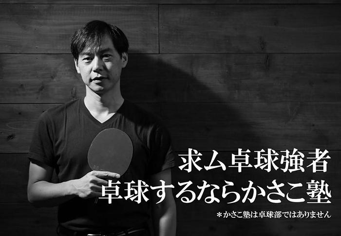 求ム卓球強者。卓球未経験の私が卓球経験者に勝つための奇想天外な方法_e0171573_004881.jpg