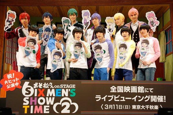 舞台 おそ松さん on STAGE ~SIX MEN\'S SHOW TIME 2~ 千秋楽ライブビューイング_a0157480_12023988.jpg