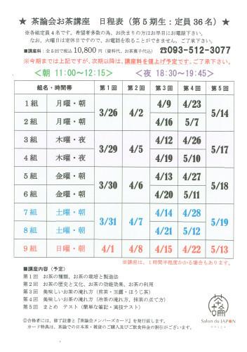 茶論会 お茶講座 第5期生募集_c0335087_16105847.jpg