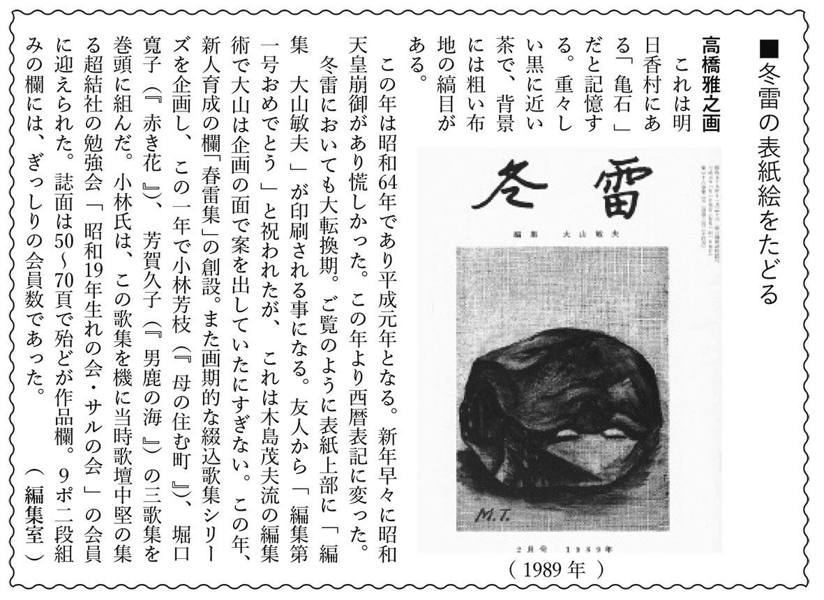 平成元年の表紙絵_c0216213_08072466.jpg