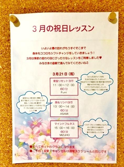 3月21日は特別レッスンを行います!_f0168650_14115346.jpg