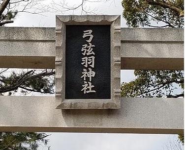 弓弦羽神社へ_c0184265_17133101.jpg