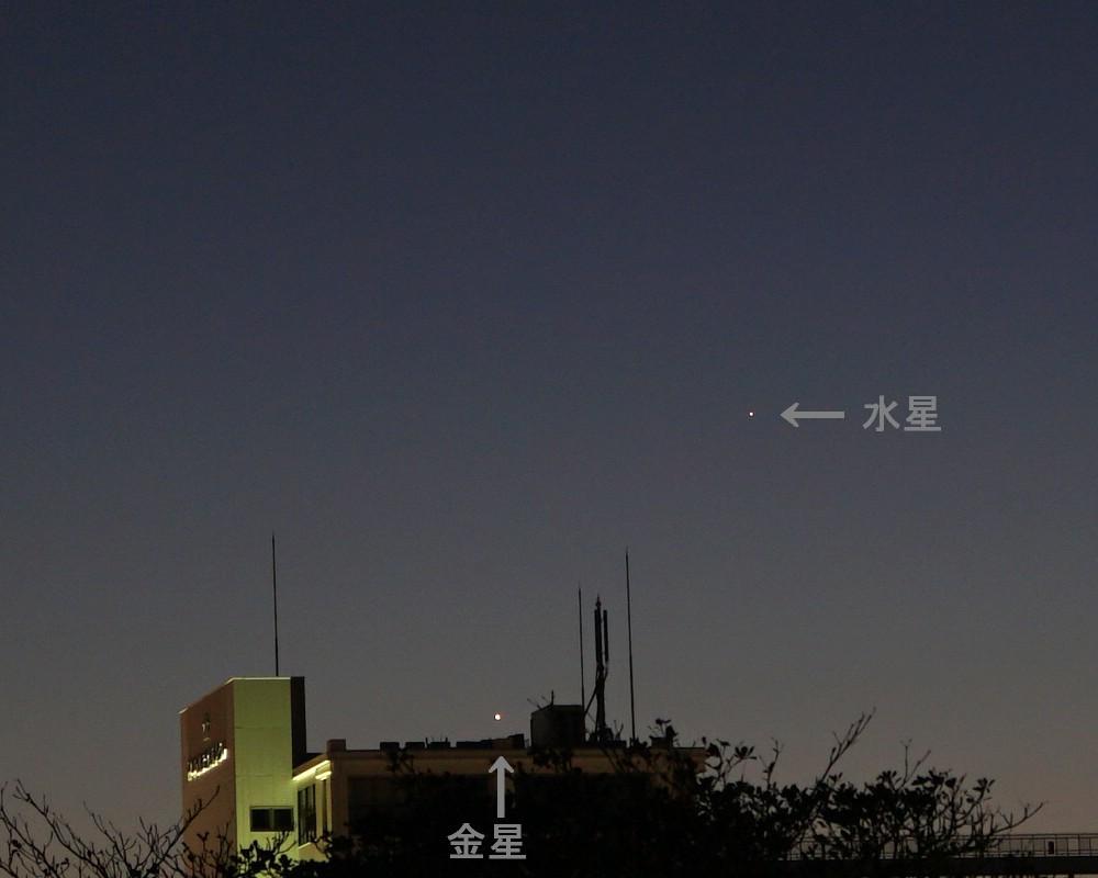 夕方の金星と水星を見る_a0095470_20422919.jpg