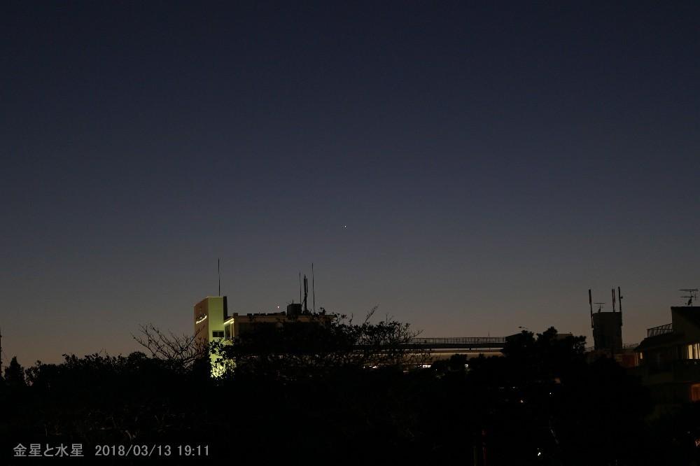 夕方の金星と水星を見る_a0095470_20423592.jpg