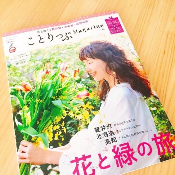 ことりっぷマガジン2018年春号_a0325273_00010709.jpg