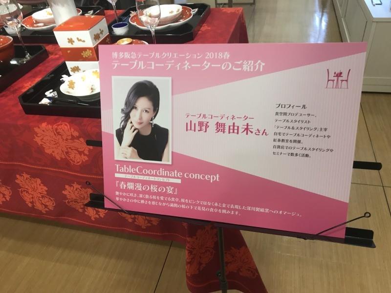 博多阪急テーブルクリエーション2018春_c0366777_21520444.jpg