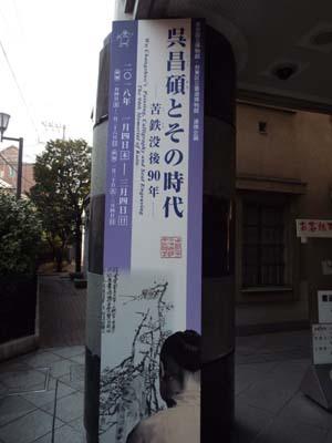 ぐるっとパスNo.6 書道美「呉昌碩とその時代」展まで見たこと_f0211178_16062288.jpg