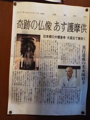 ぐるっとパスNo.6 書道美「呉昌碩とその時代」展まで見たこと_f0211178_16081444.jpg