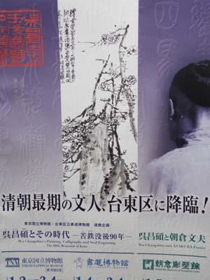 ぐるっとパスNo.6 書道美「呉昌碩とその時代」展まで見たこと_f0211178_16092340.jpg