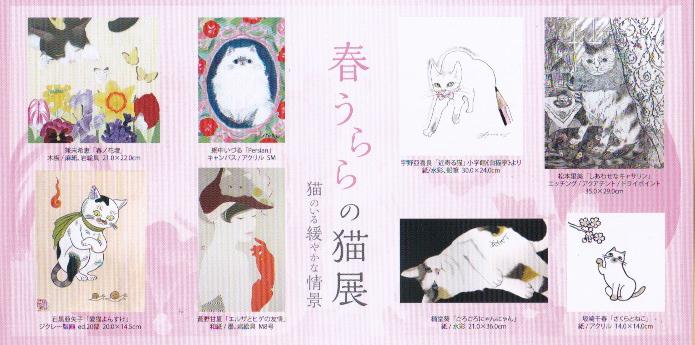 銀座三越ギャラリー『春うららの猫展』&キャサリンティーパーティ_b0010487_09334726.jpeg