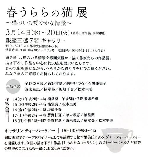 銀座三越ギャラリー『春うららの猫展』&キャサリンティーパーティ_b0010487_09340141.jpg