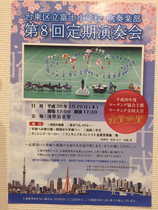 小学校の定期演奏会_f0356588_19342448.jpg