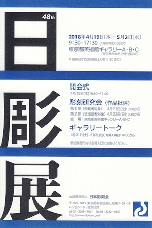 第48回 日本彫刻会展覧会(日彫展)_e0126489_18503812.jpg