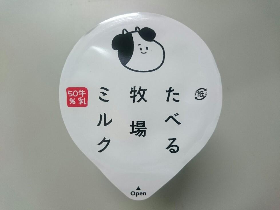 3/13夜勤スイーツ  ファミマ × 赤城乳業 たべる牧場ミルク ¥198_b0042308_07163592.jpg