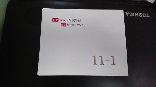 「11-1(いちいちのいち)」に「お願い~‼️」byパンダ_b0096957_18420621.jpg