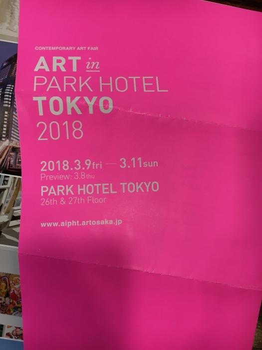 アートフェア東京2018とART in PARK HOTEL TOKYO 2018に行ってきました!_e0161682_16060193.jpg