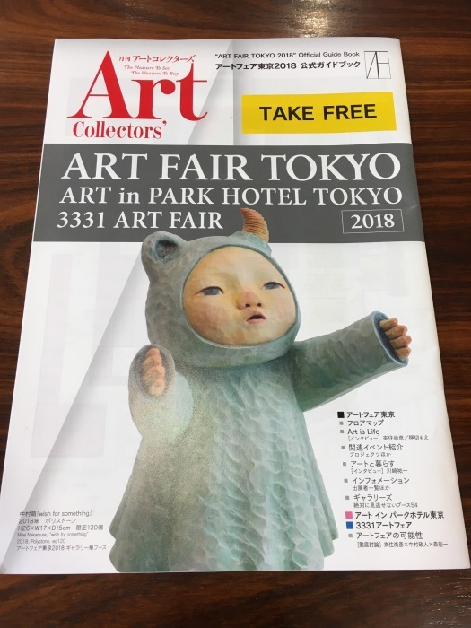 アートフェア東京2018とART in PARK HOTEL TOKYO 2018に行ってきました!_e0161682_16060563.jpg