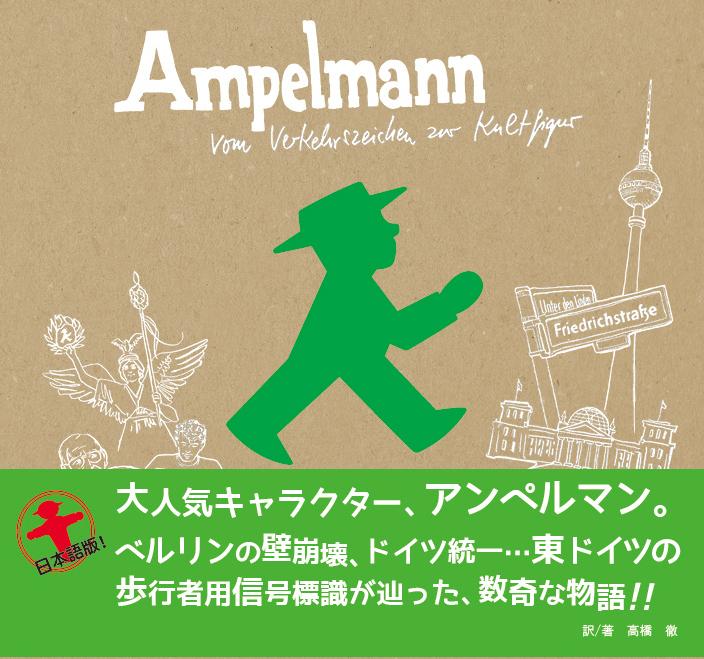 AMPELMANNは進む_c0180686_07245799.jpg