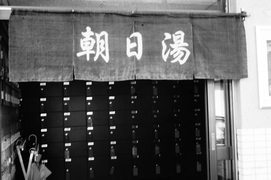 最初の食事は寿司ならぬ雲呑麺、そして銭湯で一番風呂_c0180686_18081680.jpg