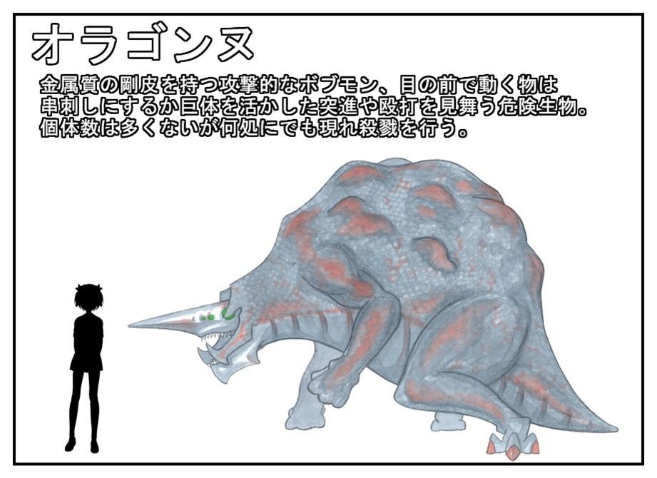 室内生態系ボブモン図鑑_f0205396_20530228.jpg