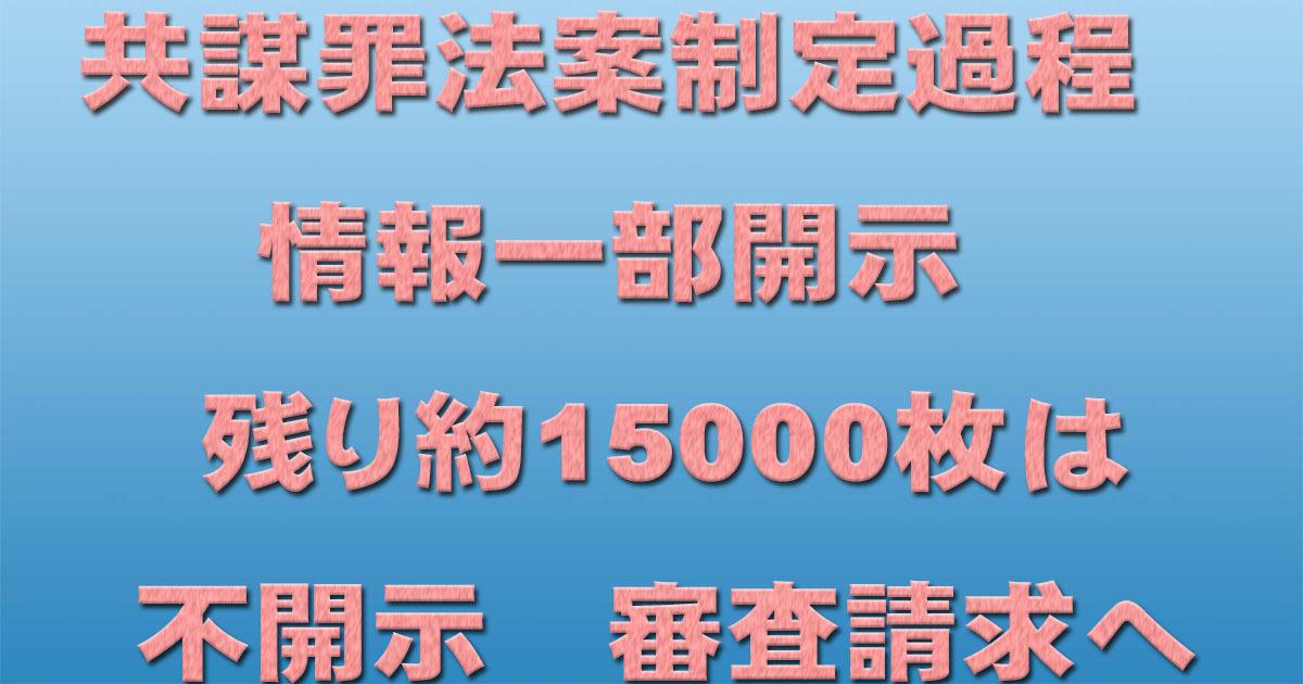 共謀罪法案制定過程 情報一部開示 残り約15000枚は不開示 審査請求へ_d0011701_21443294.jpg