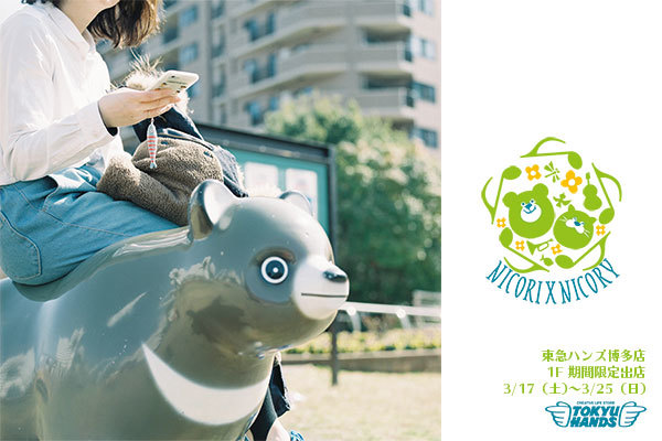 3/17(土)〜3/25(日)は、東急ハンズ博多に出店します!_a0129631_09113274.jpg