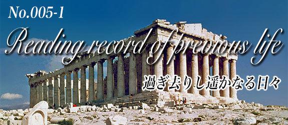 **前世の記録 No.005(前編)** - ◇◆宇宙からの歌声◆◇
